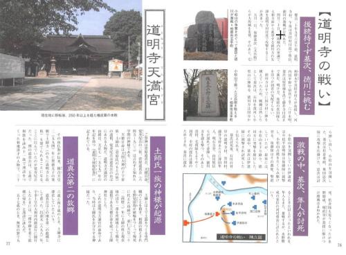 大阪の陣ゆかリの地御朱印めぐり