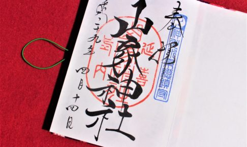 山家神社(長野県)の御朱印