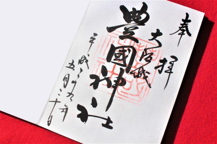 大阪城 豊国神社の御朱印紹介