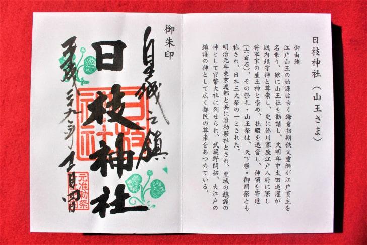 赤坂日枝神社の御朱印