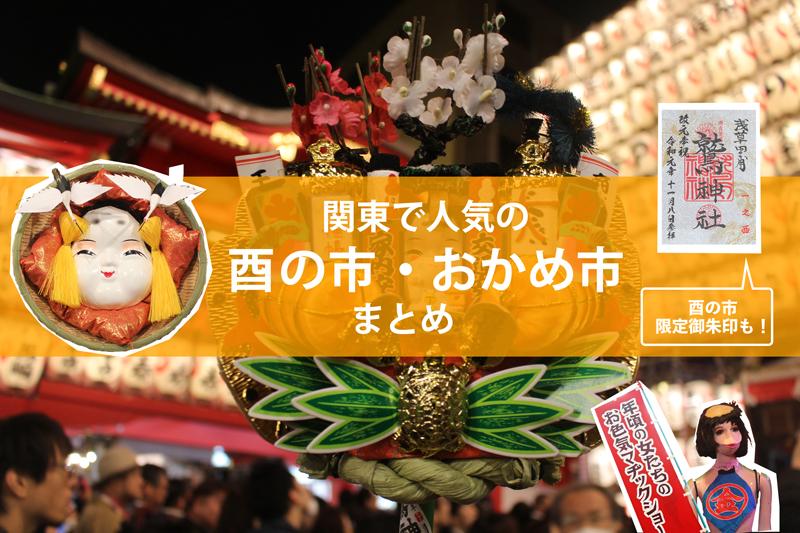 関東で人気の酉の市・おかめ市まとめ