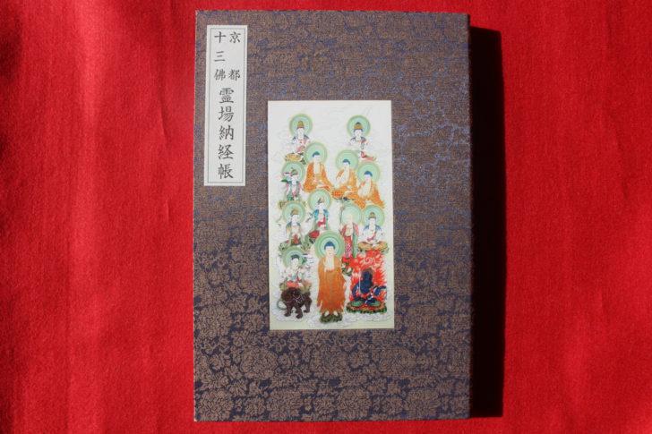 京都十三仏の御朱印帳