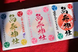 烏森神社(港区新橋)のカラフル御朱印