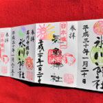高円寺氷川神社・気象神社(杉並区)の御朱印