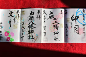 戸越八幡神社の御朱印&御朱印帳