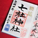 七社神社(東京都北区)の御朱印