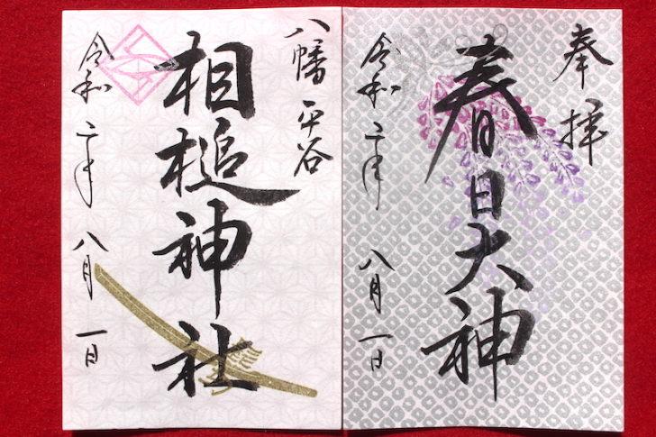 相槌神社(京都府)の御朱印