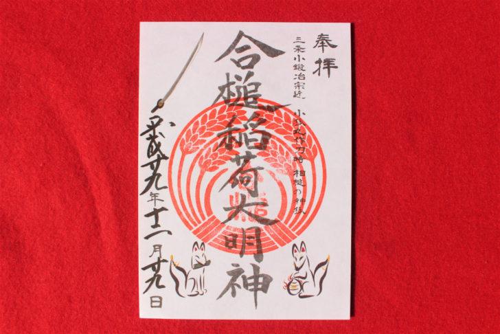 合槌稲荷神社の御朱印(京都)