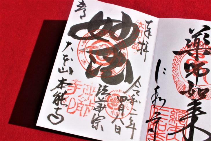 本能寺(京都)の御朱印「妙法」