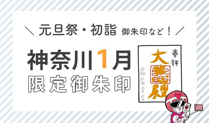 神奈川1月限定御朱印(元旦祭・初詣御朱印など)