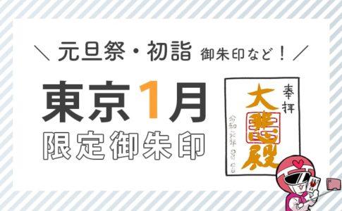 東京1月限定御朱印(元旦祭・初詣御朱印など)