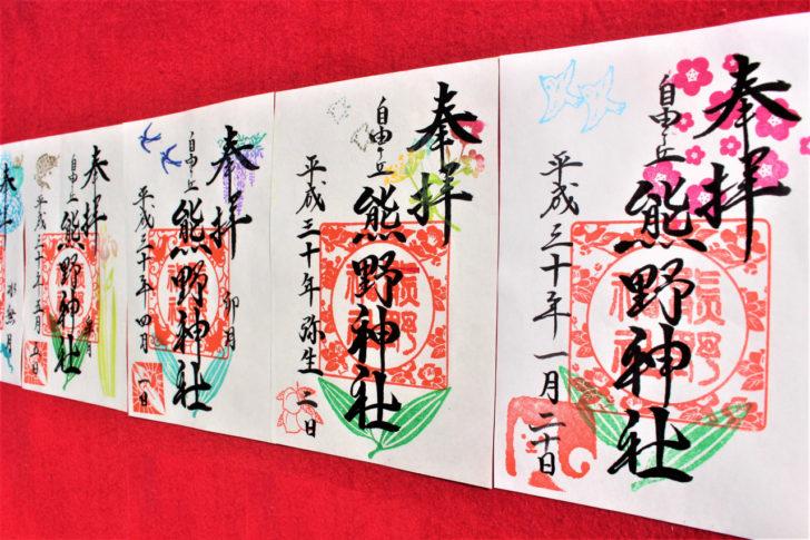 自由が丘熊野神社(目黒区)の御朱印
