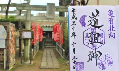 亀有香取神社(葛飾区)の御朱印