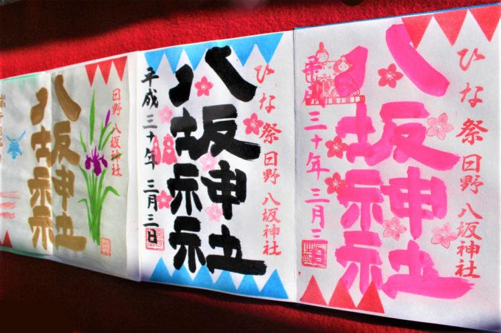 日野八坂神社(日野市)の御朱印