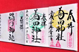 菊田神社(千葉県)の御朱印