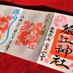 猿江神社(江東区)の御朱印&御朱印帳紹介
