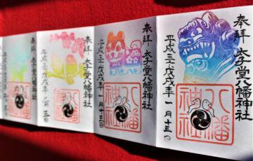 太子堂八幡神社(世田谷区)の御朱印