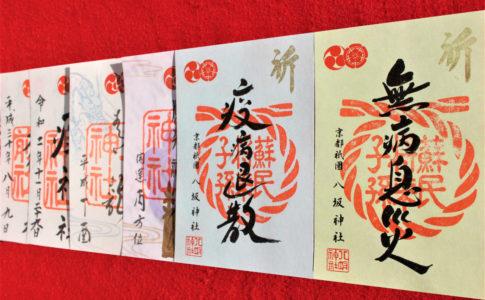 八坂神社の御朱印まとめ(京都)