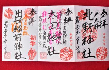 牛天神北野神社の御朱印&御朱印帳