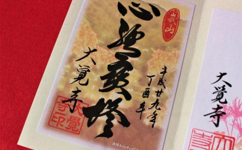 大覚寺(京都)の御朱印まとめ