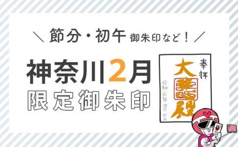 神奈川2月限定御朱印(節分・初午御朱印など)