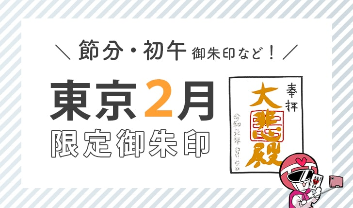 東京2月限定御朱印(節分・初午御朱印など)