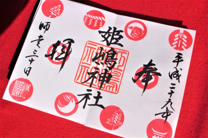 姫嶋神社(大阪市)の御朱印紹介