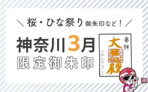神奈川3月限定御朱印(桜・ひな祭り御朱印など)