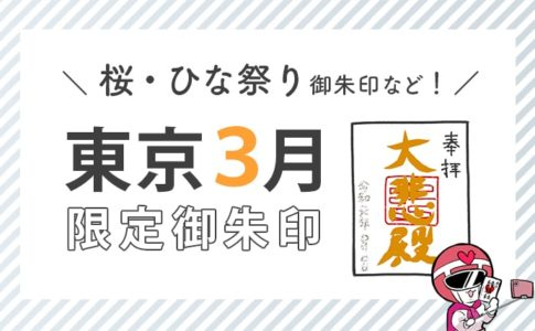 東京3月限定御朱印(桜・ひな祭り御朱印など)
