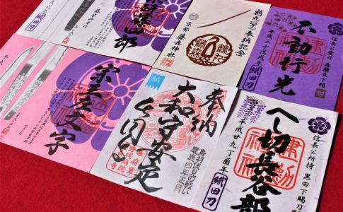 京都刀剣の聖地巡礼の地(御朱印)