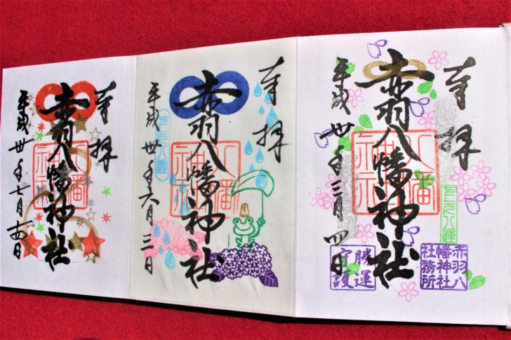 赤羽八幡神社(東京都北区赤羽)の御朱印