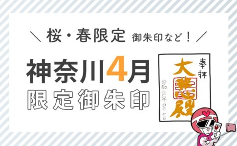 神奈川4月限定御朱印(桜・春限定御朱印など)