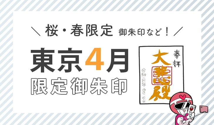 東京4月限定御朱印(桜・春限定御朱印など)