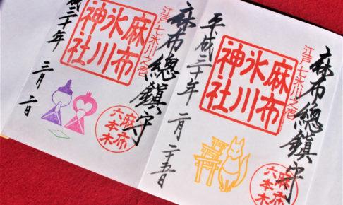 麻布氷川神社(東京都港区)