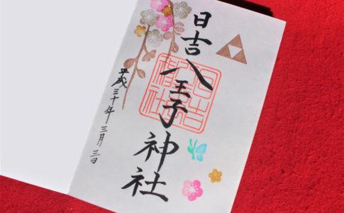 日吉八王子神社の御朱印(東京都八王子市)