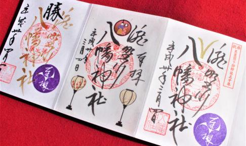 滝野川八幡神社(東京都北区)の御朱印