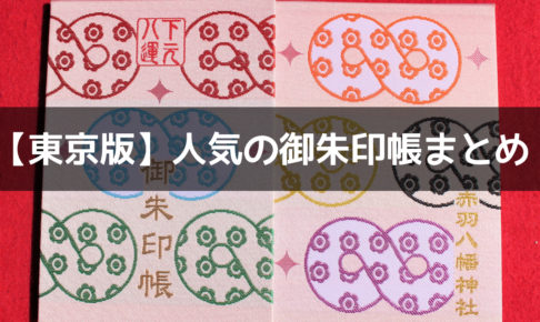 東京の人気の御朱印帳まとめ