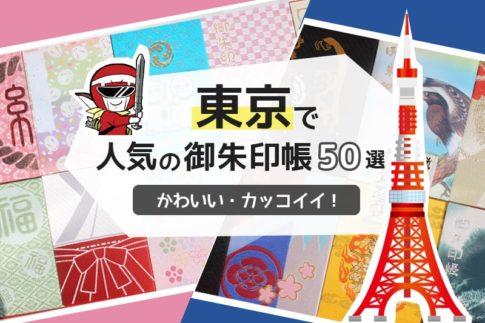 【東京版】かわいい、カッコいい人気の御朱印帳50選