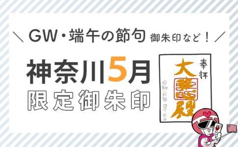 神奈川5月限定御朱印(GW・端午の節句御朱印など)