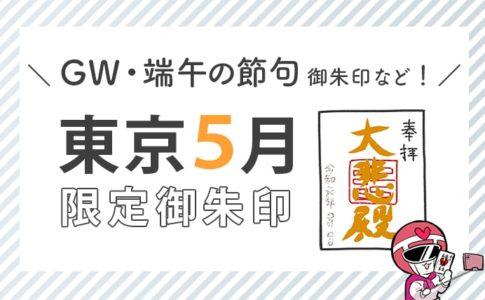 東京5月限定御朱印(GW・端午の節句御朱印など)