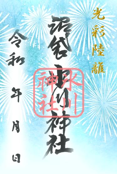 沼袋氷川神社の「月替わり」「季節替わり」の御朱印。