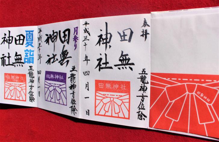田無神社(東京都西東京市)の御朱印