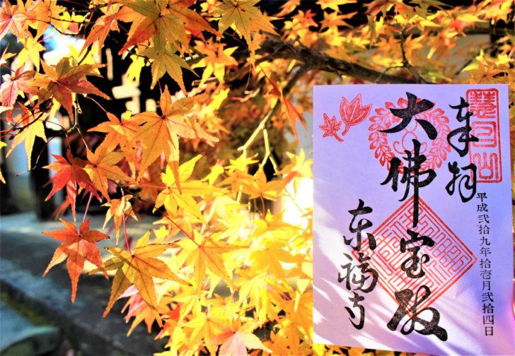 東福寺の御朱印(京都市)