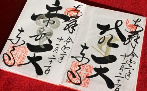 東寺(京都)の御朱印まとめ