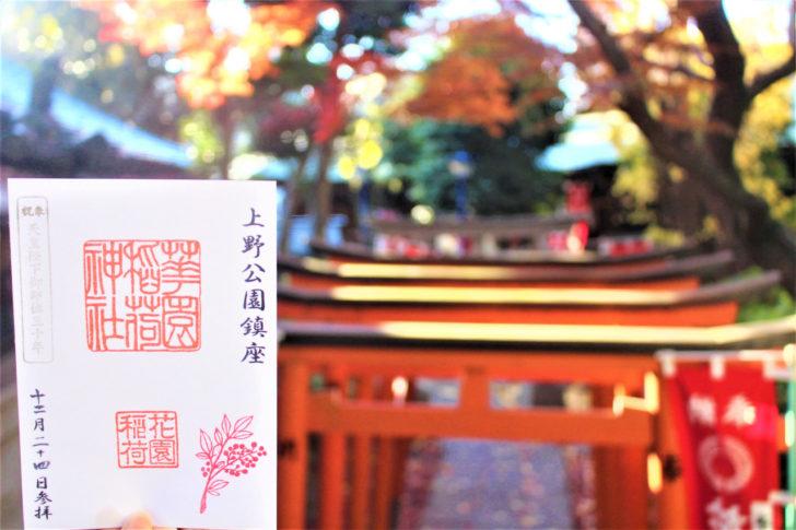 花園稲荷神社(上野公園)の御朱印