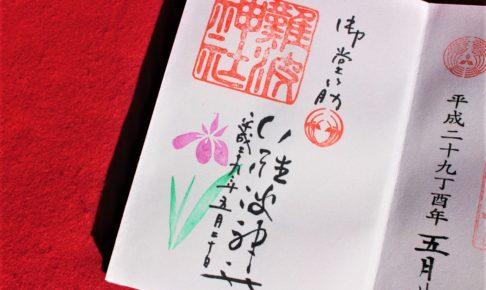 難波神社(大阪市)の御朱印