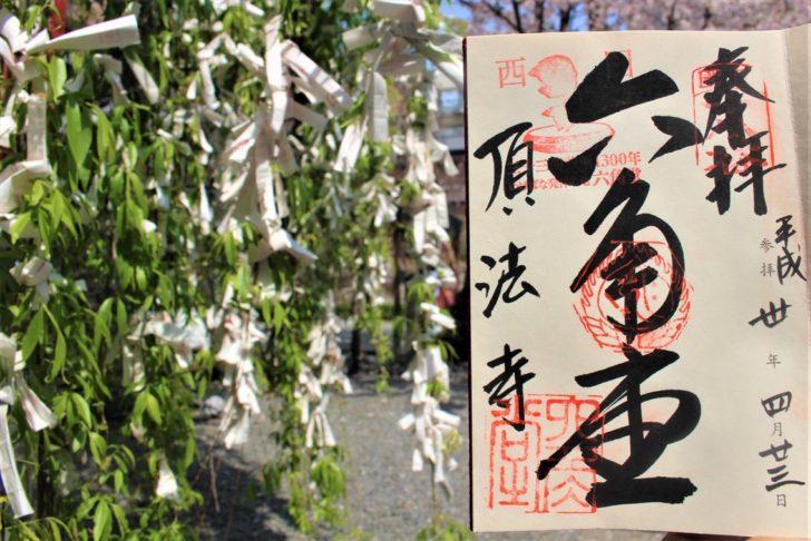 六角堂頂法寺(京都)の御朱印