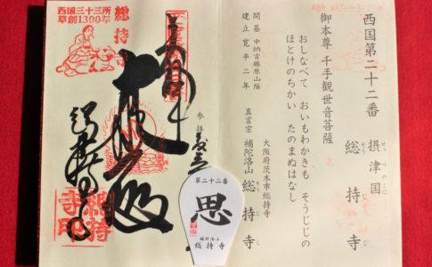 総持寺(西国三十三所22番)