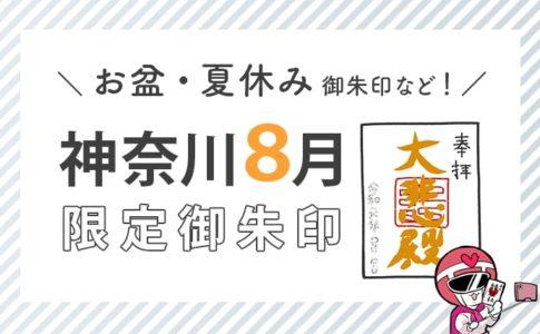 神奈川8月限定御朱印(お盆・夏休み御朱印など)