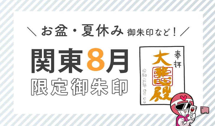 関東8月限定御朱印(お盆・夏休み御朱印など)
